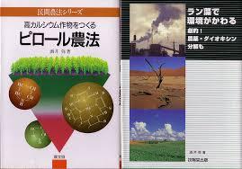 ピロール農法冊子