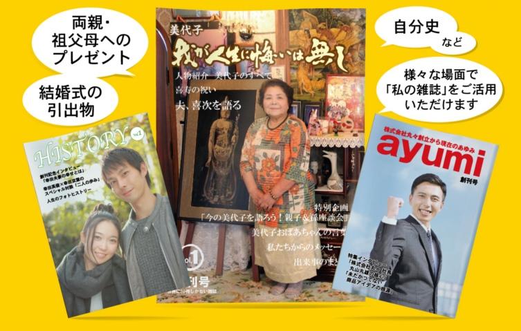 両親・祖父母へのプレゼント、結婚式の引出物、自分史など、様々な場面で「私の雑誌」をご活用いただけます