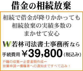 相続放棄 まかせて安心の¥39,800
