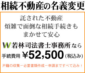 不動産の名義変更 まかせて安心の¥52,500