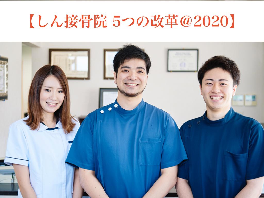しん接骨院 5つの改革@2020