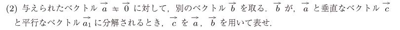 2017年昭和大医学部・数学第一問(2)**
