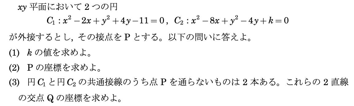 2021年筑波大・前期・数学第一問 **