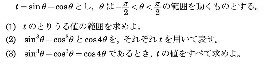 2021年筑波大・前期・数学第二問 ***