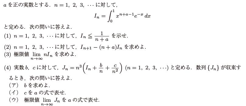 2020年横浜国立大・前期・数学第五問 ****
