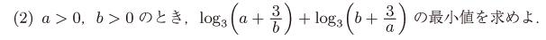 2016年昭和大医学部・数学第三問(2)**