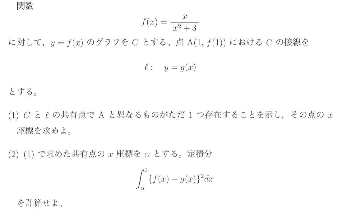 2021年東大・前期・数学第三問 ***