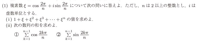 2017年昭和大医学部・数学第一問(1)***