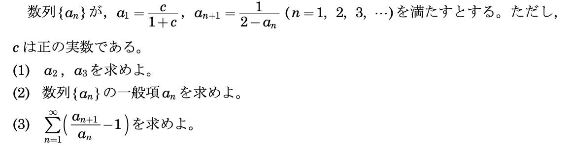2020年筑波大・前期・数学第五問 ****