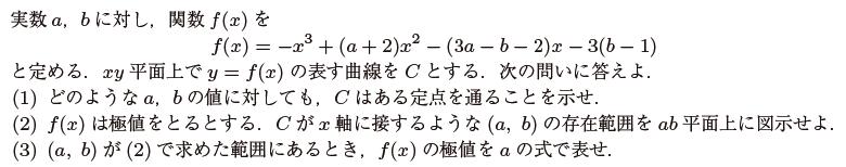 2020年横浜国立大経済学部・前期・数学第三問 ***