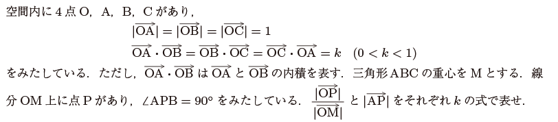 2020年横浜国立大経済学部・前期・数学第一問 ***