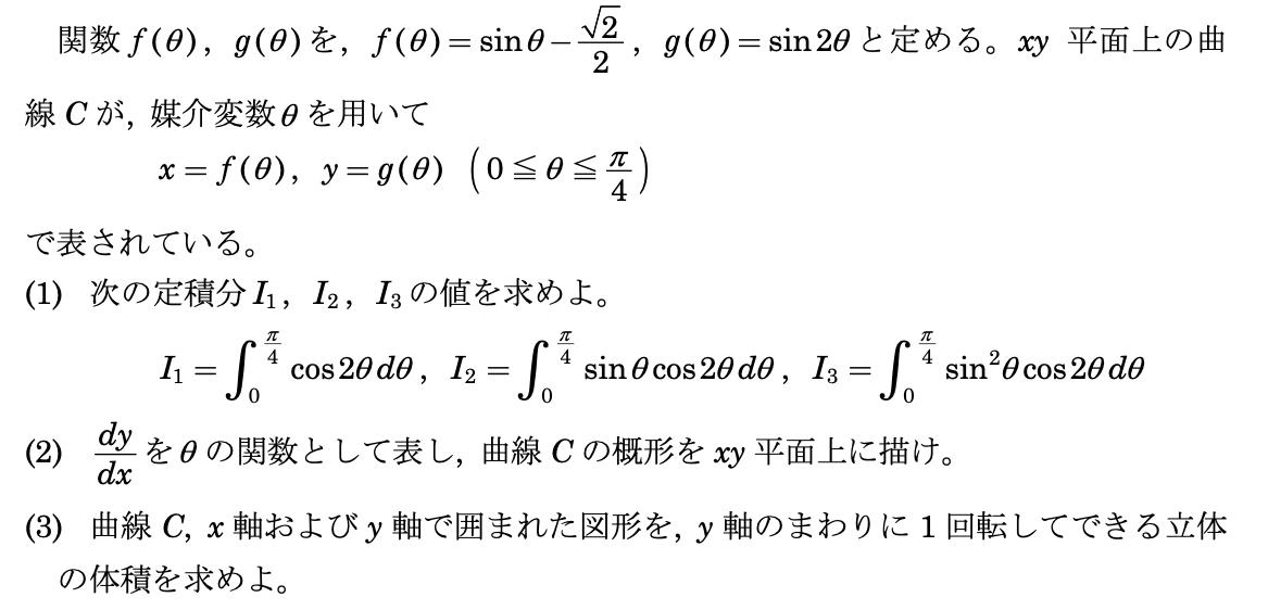 2020年筑波大・前期・数学第四問 ***