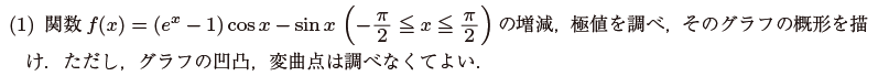 2020年横浜国立大・前期・数学第一問(1) **
