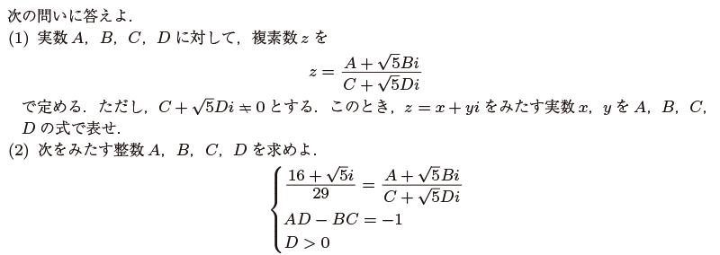 2020年横浜国立大・前期・数学第二問 ***