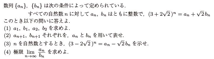 2020年群馬大・前期・数学第二問 ***
