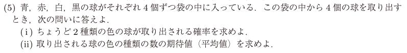 2018年昭和大医学部・数学第三問(5)***