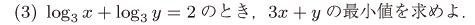 2018年昭和大医学部・数学第三問(3)**