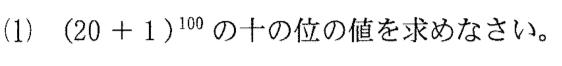 2021年福島大・前期・数学第一問(1)*