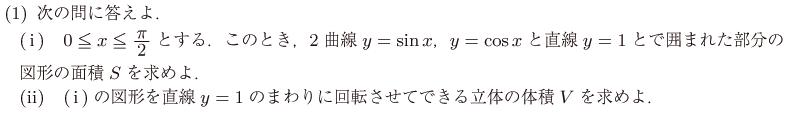2016年昭和大医学部・数学第四問(1)**
