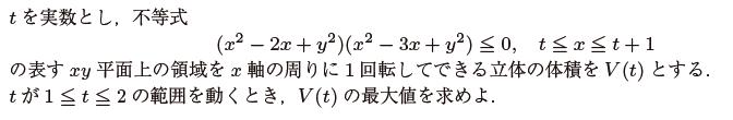 2020年千葉大・前期・数学第四問 ***