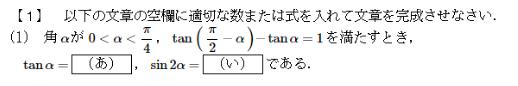 2010年慶應大医学部・数学第一問(1)**