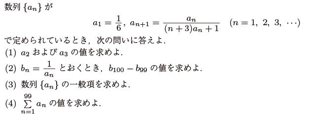 2020年宇都宮大・前期・数学第三問 **