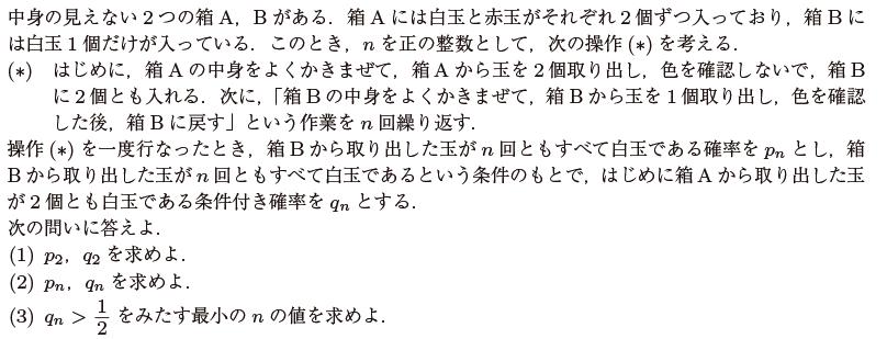 2020年横浜国立大経済学部・前期・数学第二問 ***