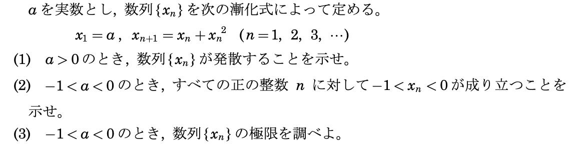 2019年東北大・前期・数学第三問 ****