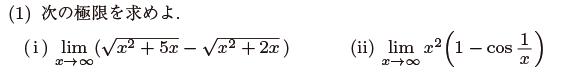 2020年茨城大工学部・前期・数学第一問(1)*