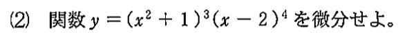 2021年茨城大工学部・前期・数学第一問(2)*