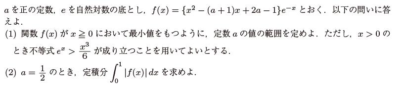 2020年群馬大・前期・数学第五問 ***