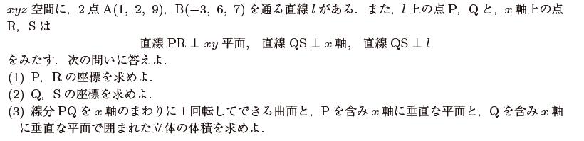 2020年横浜国立大・前期・数学第四問 ***
