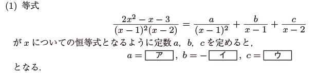 2020年明治大理工学部・数学第一問(1)*