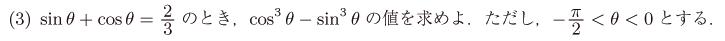 2016年昭和大医学部・数学第三問(3)**