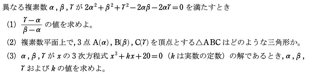 2004年横浜国立大・前期・数学第三問