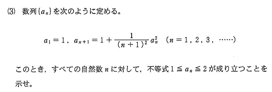 2021年茨城大工学部・前期・数学 第二問(3) ***