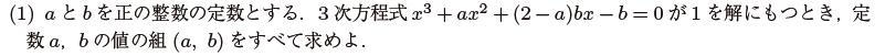 2020年茨城大工学部・前期・数学第三問(1)*