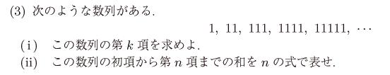 2016年昭和大医学部・数学第二問(3)**