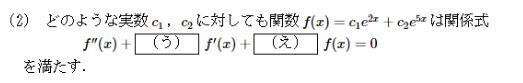 2010年慶應大医学部・数学第一問(2)**