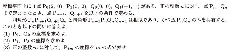 2020年千葉大・前期・数学第三問 ***