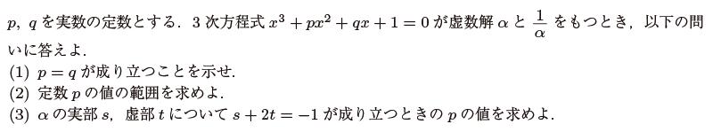 2020年群馬大・前期・数学第一問 ***