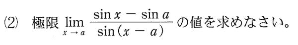 2021年福島大・前期・数学第一問(2)*