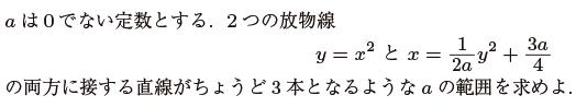 2020年千葉大・前期・数学第七問 ***