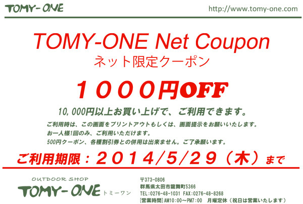 ネット限定クーポン 1000円OFF