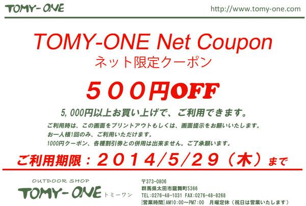 ネット限定クーポン 500円OFF