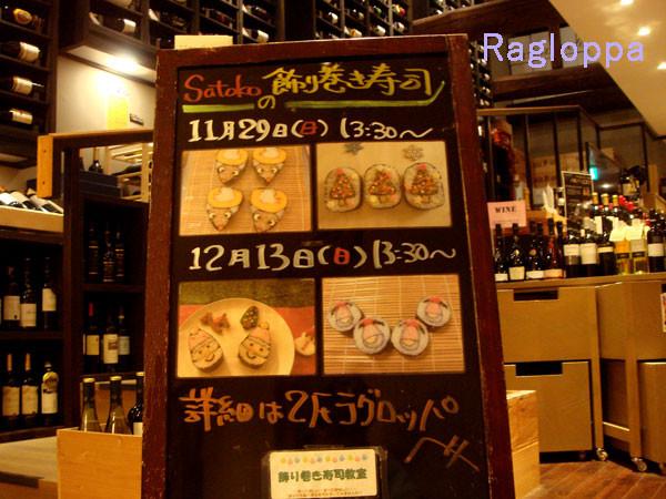 姫路 ワイン ラグロッパ 何でもOK!の日 イベント