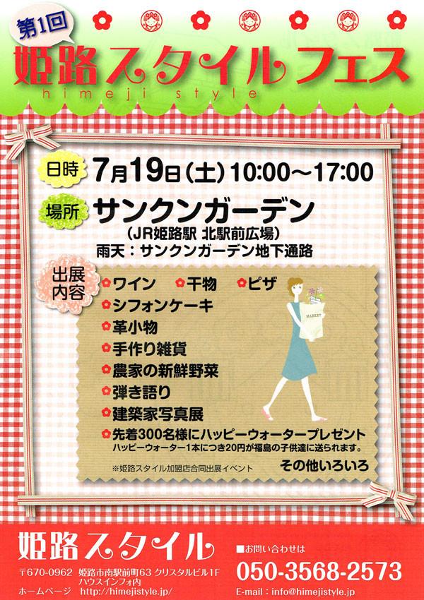 姫路 ワイン ラグロッパ イベント 姫路スタイル
