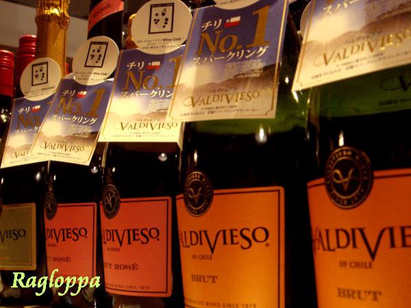 姫路 わいん ラグロッパ スパークリングワインの日 2周年 フェア