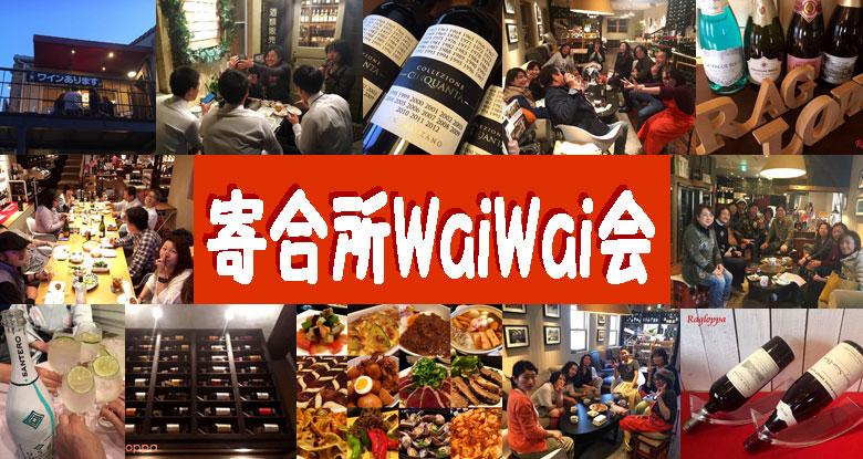 姫路 ワイン ラグロッパ 寄合所