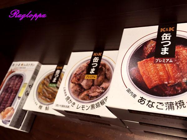 姫路 わいん ラグロッパ 何でもOK!の日 ワイン 地酒 焼酎 リキュール 缶詰